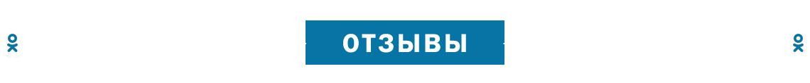 bl_otzivi.png