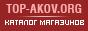 Отзывы на top-akov.org